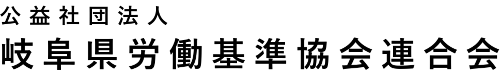 公益社団法人岐阜県労働基準協会連合会